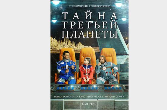 Российские космонавты снялись для афиш легендарных фантастических фильмов