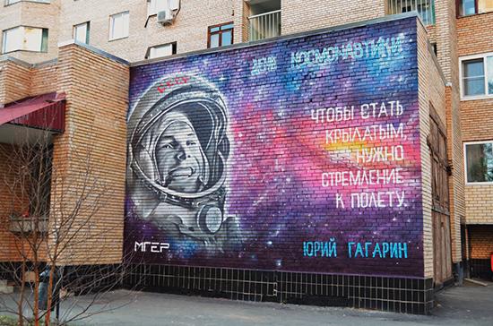 «Молодая гвардия» украсила жилые дома к Дню космонавтики