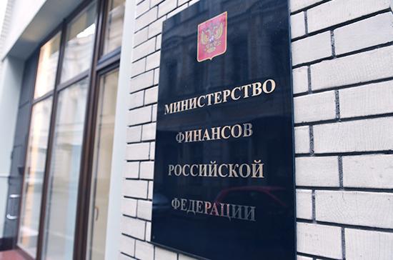 Минфин России не видит особой необходимости во внешних займах в 2019 году