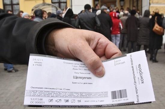 Распространителей театральных билетов могут освободить от использования контрольно-кассовой техники