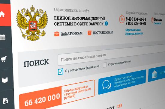 Эксперт: Правительство и Госдума вышли на новые параметры спорных норм проекта о госзакупках