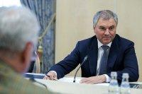 Володин предложил проанализировать законодательное регулирование охотничьего хозяйства
