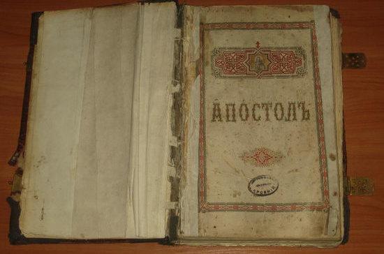 Для Дня полиграфии выбрали дату начала работы Фёдорова над «Апостолом»