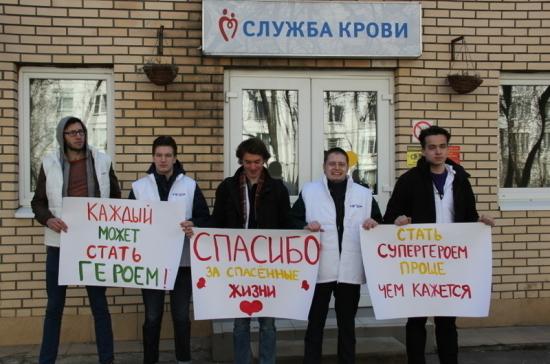 Молодёжь присоединилась к сдаче крови в Национальный день донора