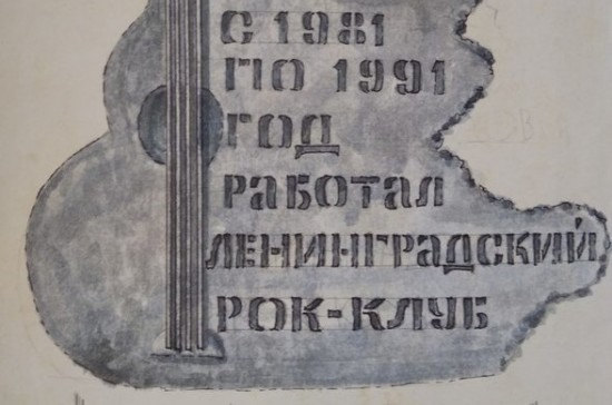 В Петербурге установят мемориальную доску Ленинградскому рок-клубу