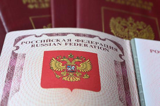 Паспортную амнистию для соотечественников продлят