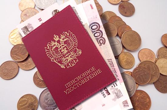 В Правительстве проработают вопрос об увеличении отдельных пенсионных выплат