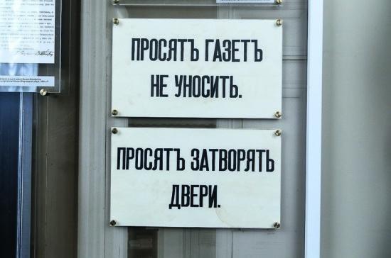 Депутаты Госдумы  Российской империи читали только серьезные книги