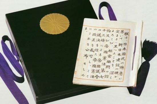 Чем японская Конституция отличается от других