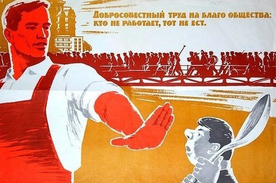 «Охота на тунеядцев» началась в Советском Союзе 58 лет назад