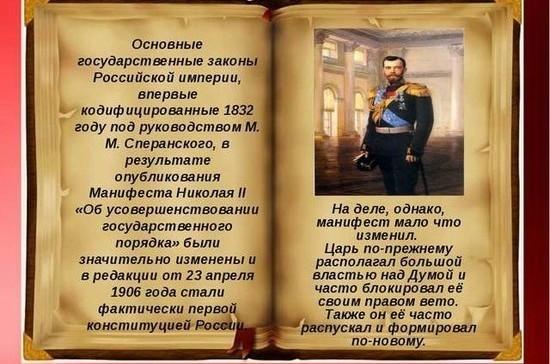 Конституция Российской Империи утверждена 113 лет назад
