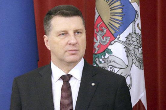 Президент Латвии отказался баллотироваться на второй срок