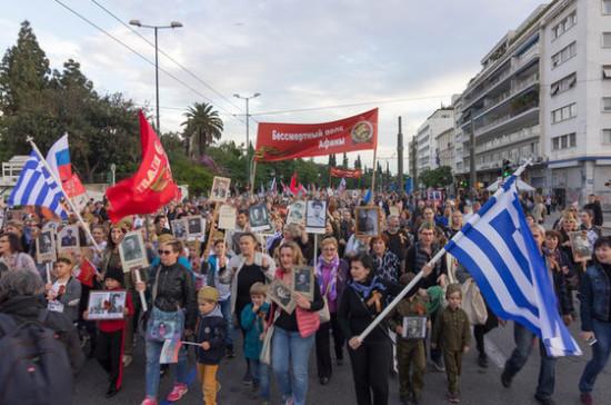 В акции «Бессмертный полк» в Афинах приняли участие 4 тысячи человек