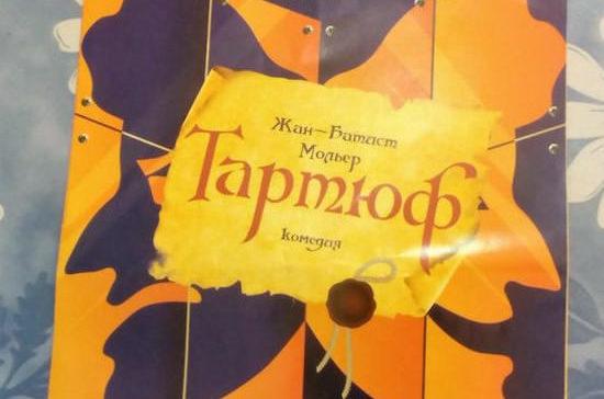 Мольеровского «Тартюфа» представили 355 лет назад