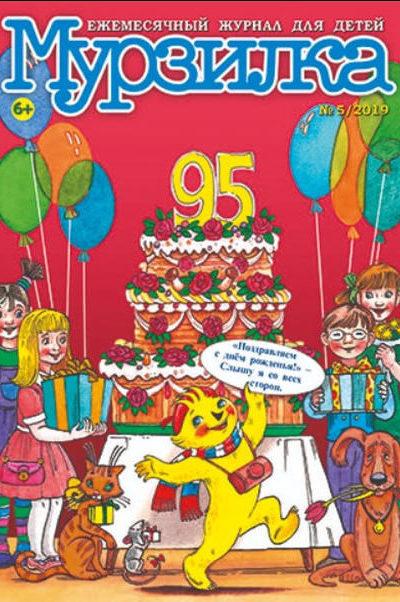 Нестареющий «Мурзилка» празднует 95 лет