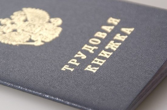 Россияне смогут выбрать между электронными и бумажными трудовыми книжками