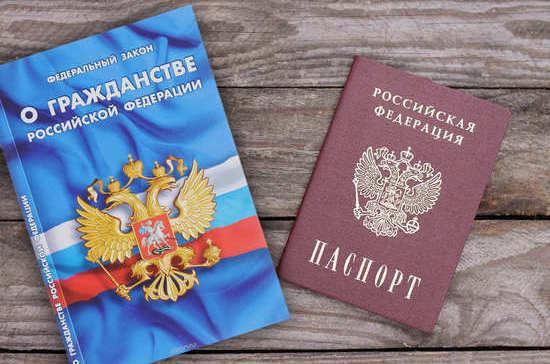 Принятие российского гражданства украинцами