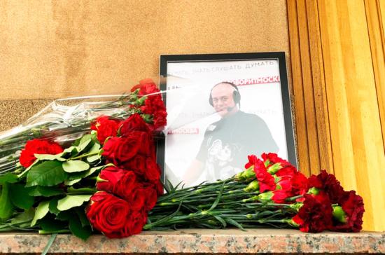 В Москве простились с журналистом Сергеем Доренко