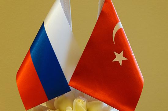 Матвиенко: Турция готова создавать условия для инвестиционного сотрудничества с Россией