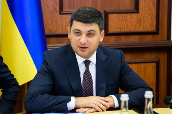 Гройсман объявил об отставке с поста премьер-министра Украины