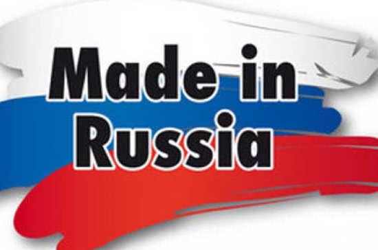 Бренд «Made in Russia» прогремит на весь мир