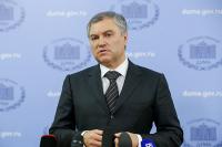 Володин: решения Госдумы должны приниматься с учётом позиции профсоюзов
