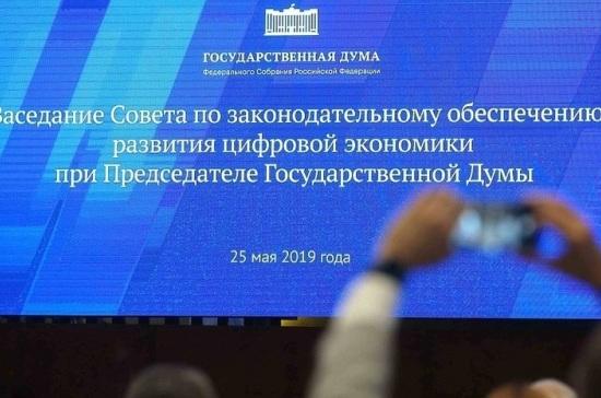 В Госдуме рассказали, какие решения могут быть приняты по итогам Совета по развитию цифровой экономики