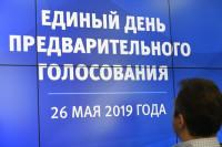 На праймериз «Единой России» проголосовали более 1,2 млн избирателей
