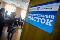 «Единая Россия» опробовала возможности онлайн-голосования