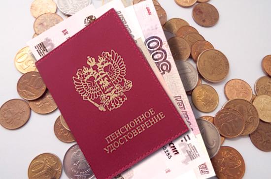 Правительство предложило выделить на доплаты к пенсиям дополнительно 4,3 млрд рублей