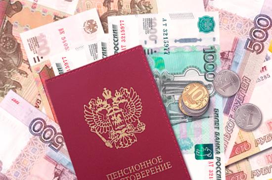 В Госдуму внесли проект о выплате негосударственной пенсии с 55-60 лет