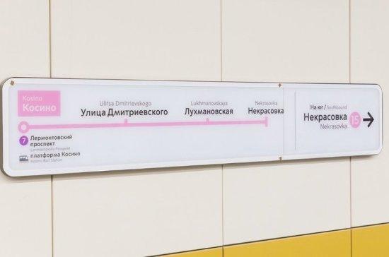 В Москве открылись четыре новые станции метро
