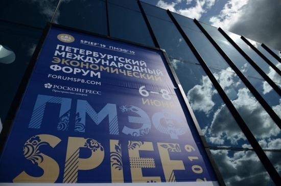 Лидеры России, Китая и Генсек ООН примут участие в пленарном заседании ПМЭФ