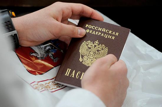 Эксперт оценил перспективы введения электронных паспортов в России