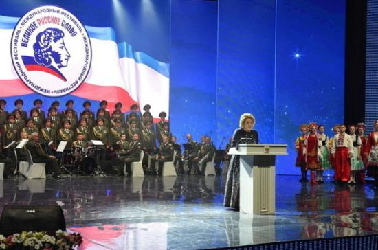 Матвиенко: политика ограничения русского языка обречена на провал