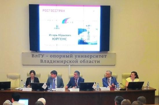 Во Владимире открылась XX Международная научно-практическая конференция по страхованию