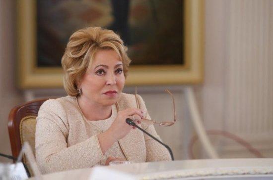 Валентина Матвиенко предложила создать Фонд защиты граждан России за рубежом