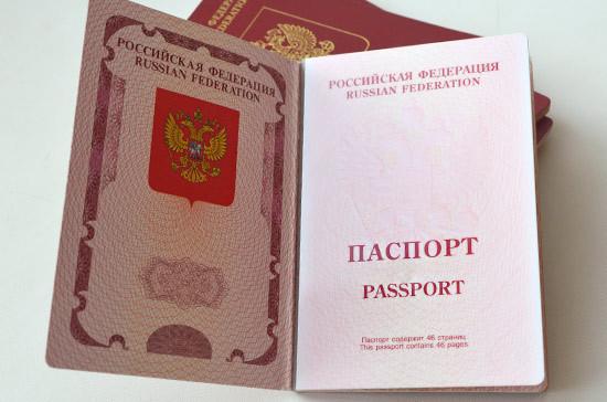 МВД предложило проверять сведения в загранпаспортах россиян