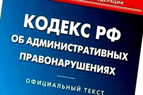 В правительстве России одобрили концепцию нового КоАП