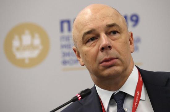 Силуанов: для защиты инвестиций правительство РФ разработало специальный законопроект