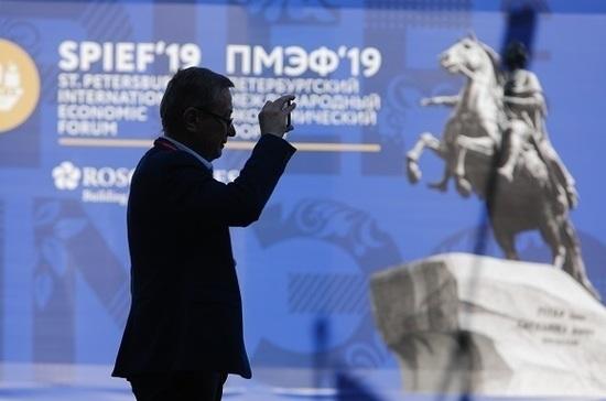 Законодатели на Петербургском экономическом форуме