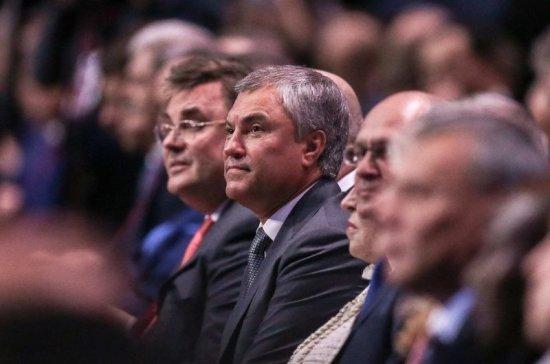 Володин принял участие в пленарном заседании ПМЭФ-2019