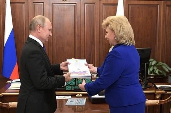 Москалькова представила Путину ежегодный доклад