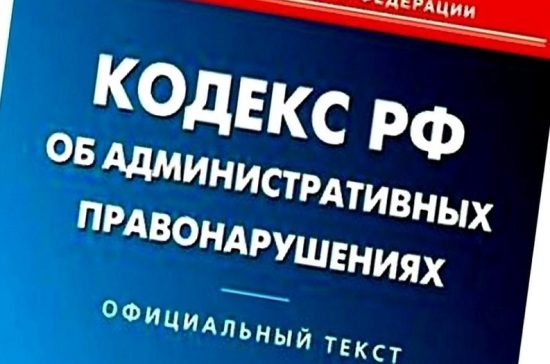 Правительство представило концепцию нового КоАП