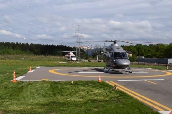 В Подмосковье заступили на дежурство вертолёты скорой помощи