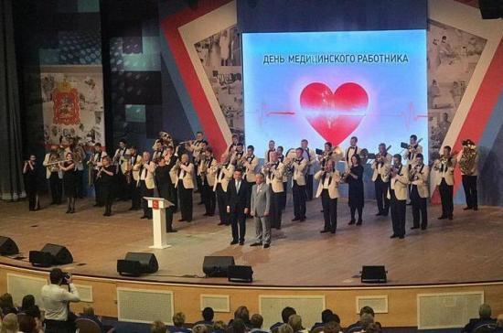 В Подмосковье вручили почётные награды медицинским работникам