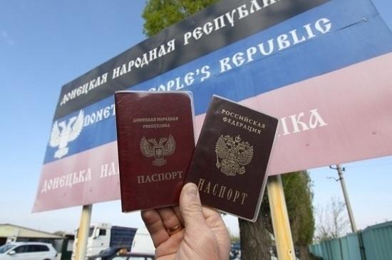 Жители Донбасса получили первые российские паспорта по упрощённому порядку