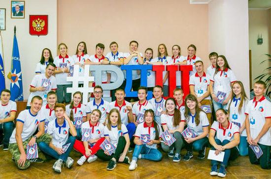 Российское движение школьников будет получать субсидии из госбюджета
