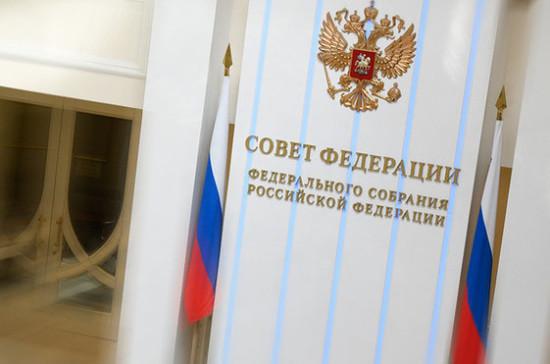 В Совфеде предложили учредить форум регионов России и Италии