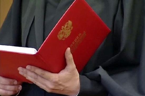 Срок присяги для судей хотят ограничить одним месяцем